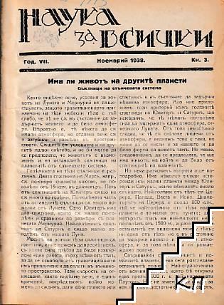 Наука за всички. Кн. 3-4 / 1938. Кн. 5-10 / 1939. Кн. 1-4 / 1939. Кн. 5-10 / 1940. Кн. 1-4 / 1940. Кн. 5-10 / 1941 (Допълнителна снимка 1)