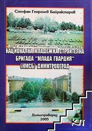 """Национална младежка строителна бригада """"Млада гвардия"""" НМСБ Димитровград"""