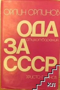 Ода за СССР