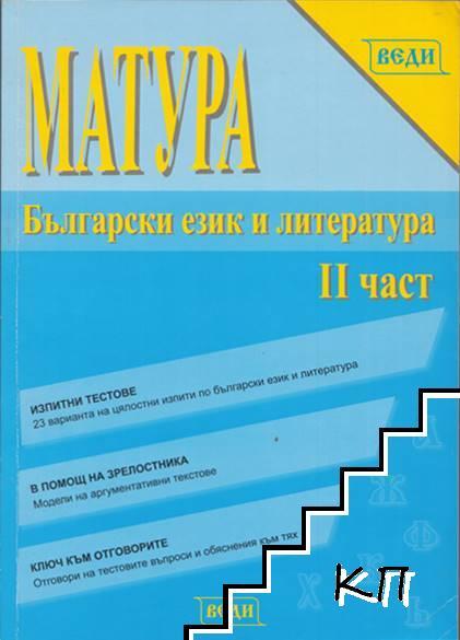 Матура по български език и литература. Част 2