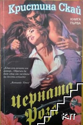 Черната роза. Книга 1