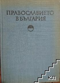 Православието в България