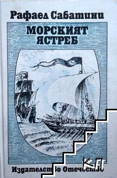 Избрано в четири тома. Том 3: Морският ястреб