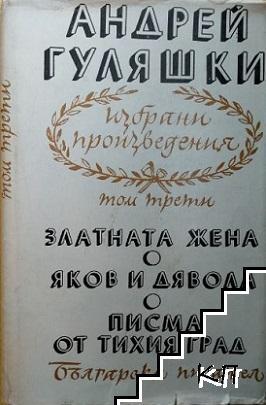 Избрани произведения в четири тома. Том 3: Златната жена. Яков и дявола. Писма от тихия град