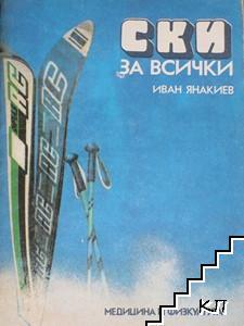Ски за всички
