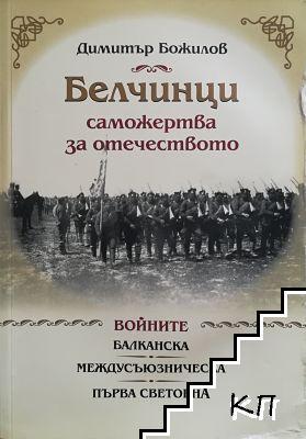Белчинци - саможертва за отечеството