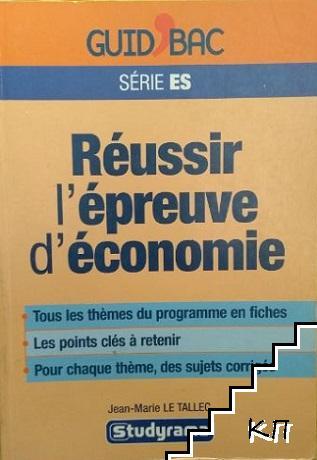 Réussir l'épreuve d'économie: Terminale ES