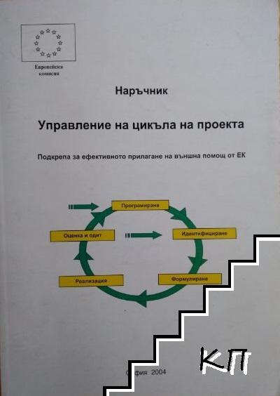 Наръчник. Управление на цикъла на проекта