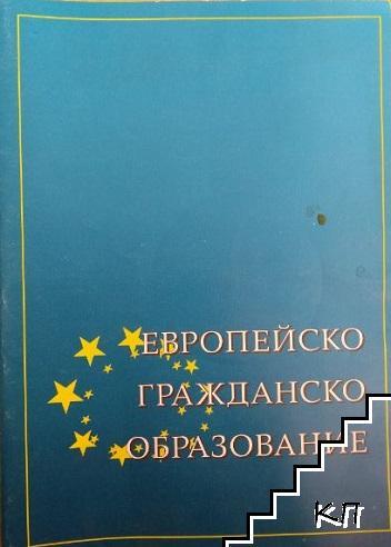 Европейско гражданско образование