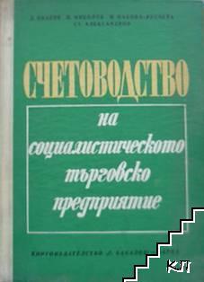 Счетоводство на социалистическото търговско предприятие