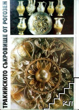 Тракийското съкровище от Рогозен