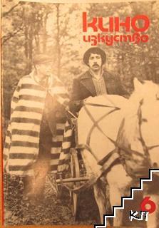 Киноизкуство. Бр. 6 / 1977