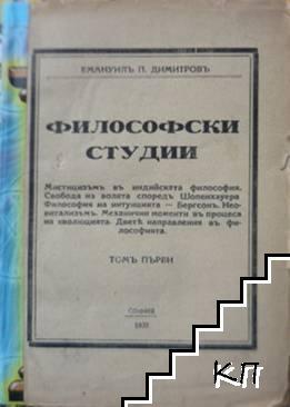 Събрани съчинения. Томъ 14: Философски студии