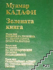 Зелената книга. Част 1-3