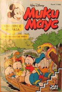 Мики Маус. Бр. 7 / 1992