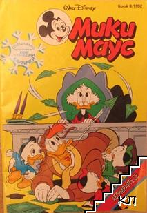Мики Маус. Бр. 8 / 1992