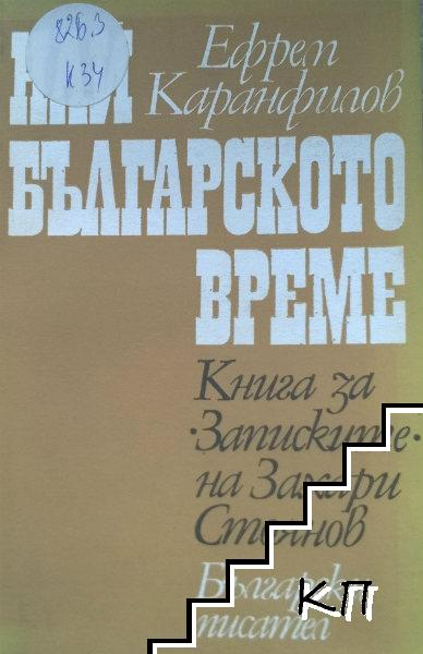 Най-българското време