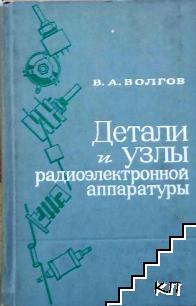 Детали и узлы радиоэлектронной аппаратуры