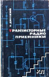 Транзисторные радиоприемники