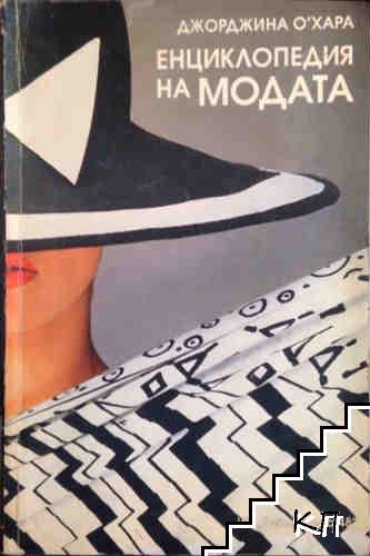 Енциклопедия на модата