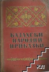 Казахски народни приказки