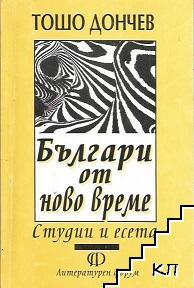 Българи от ново време
