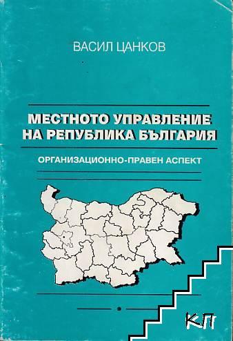 Местното управление на Република България