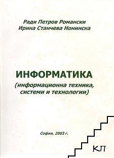 Информатика. Информационна техника, системи и технологии