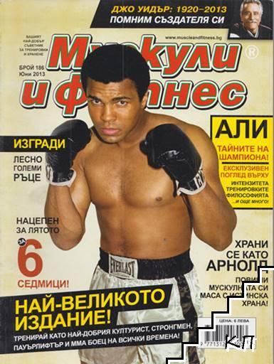 Мускули и фитнес. Бр. 186 / 2013