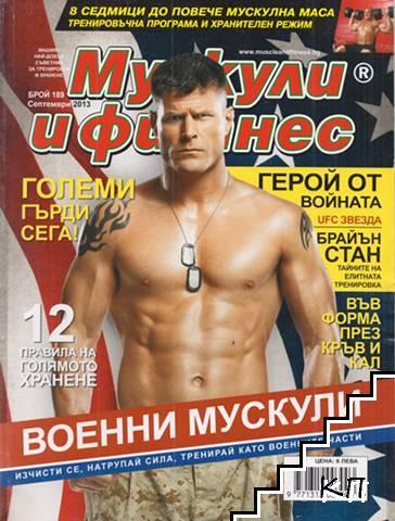 Мускули и фитнес. Бр. 189 / 2013
