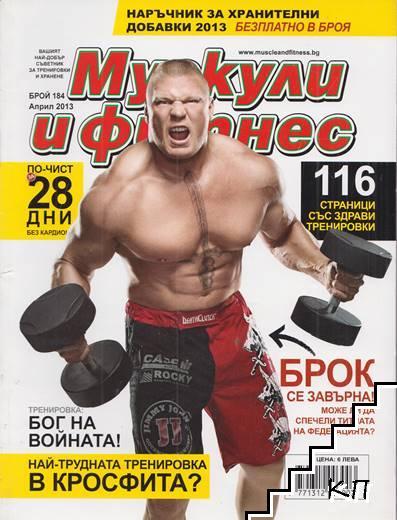 Мускули и фитнес. Бр. 184 / 2013