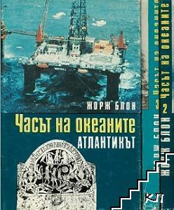 Часът на океаните. Том 1-3