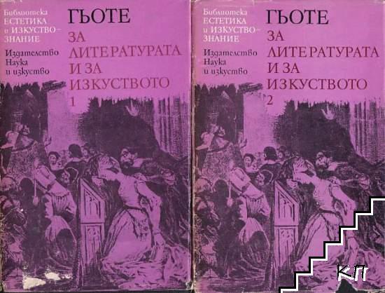 За литературата и за изкуството. Част 1-2