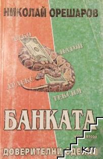Банката. Книга 2