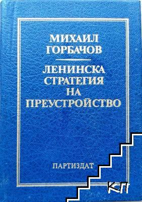 Ленинска стратегия на преустройството