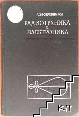 Радиотехника и электроника