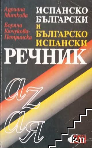 Испанско-български и българско-испански речник