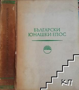 Сборник за народни умотворения и народопис. Книга LIII: Български юнашки епос
