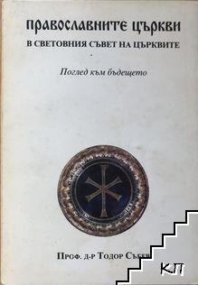 Православните църкви в световния съвет на църквите