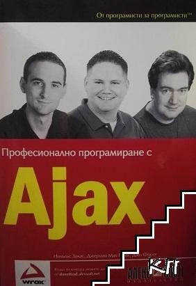 Професионално програмиране с Аjax