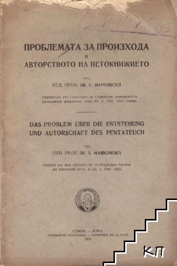Проблемата за произхода и авторството на Петокнижието