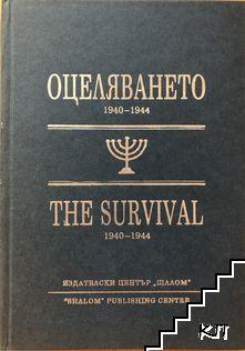 Оцеляването 1940-1944