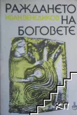 Раждането на боговете