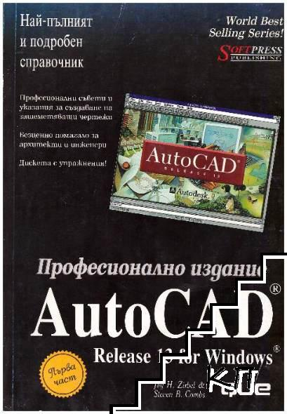 AutoCAD Release 13 for Windows. Том 1
