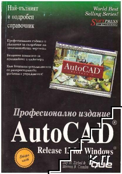 AutoCAD Release 13 for Windows. Том 2