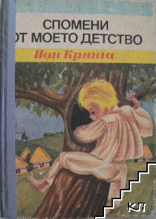 Спомени от моето детство