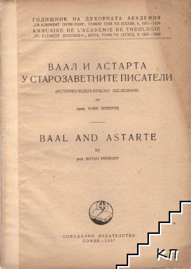 Ваал и Астарта у старозаветните писатели