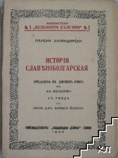 Исторiя славяноболгарская