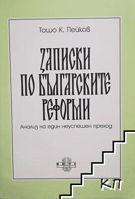 Записки по българските реформи