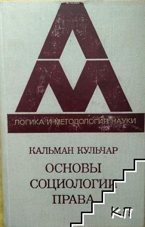 Основы социологии права